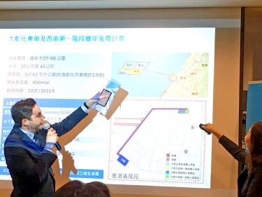 Ørsted s'engage à Taiwan sur le projet de 900 MW